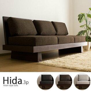 木製和風ソファ/Hida3人掛けサイズ