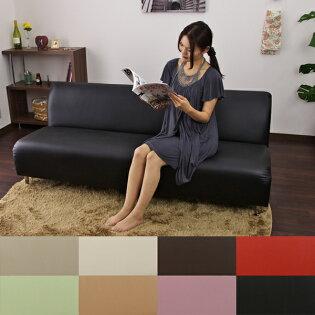 アームレスソファ3人掛けカラーは8色