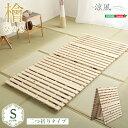 すのこベッド二つ折り式 檜仕様(シングル)【涼風】