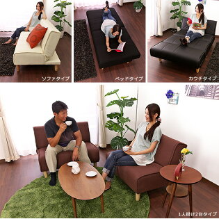 リクライニングソファーベッド