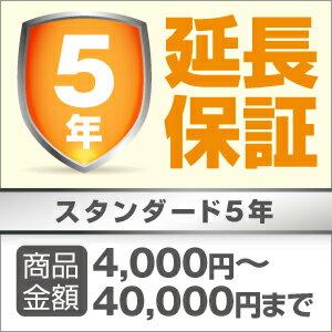 延長保証2000円