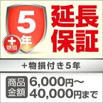 スーパー5年延長保証 3360