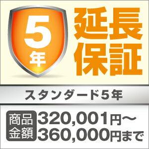延長保証18000円