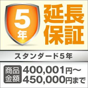 延長保証22500円