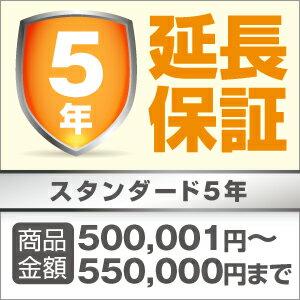 延長保証27500円