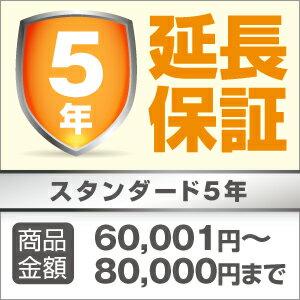 延長保証4000円