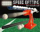 めざせメジャー!SPEED BATTING 変化球機能有macros スピードバッティングMCT-4063
