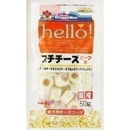 ドギーマン hello!プチチーズ ビーフ味 50g [犬用スナック]