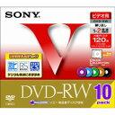 SONY 10DMW120GXT [録画用DVD-RW (120分 1-2倍速 CPRM対応 10枚)]【同梱配送不可】【代引き不可】【沖縄・離島配送不可】