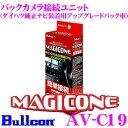 Bullcon AV-C19 MAGICONE (マジコネ) [バックカメラ接続ユニット (ダイハツ 純正ナビ装着用アップグレードパック 装着車)]