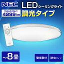 【送料無料】NEC HLDZB0862 LIFELED'S [洋風LEDシーリングライト(〜8畳/昼光色/調光) リモコン付き] タイマー機能 リビング 照明 取り付け 簡単 取付