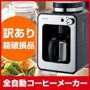 【送料無料】【箱破損品】siroca (シロカ) STC-501 ブラック crossline [全自動コーヒーメーカー]