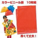 アーテック 赤 カラービニール袋(10枚組) 日用品 品番 45530