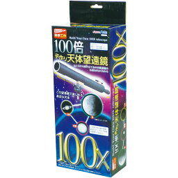 アーテック 100倍手作り天体望遠鏡 気象・天気・観測 品番 93499