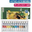 アーテック ファースターアクリル絵具 12ml 12色セット 絵具・塗料・染色 品番 107250