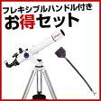 【送料無料】vixen 天体望遠鏡 ポルタII A80Mf + フレキシブルハンドル300mm お買い得セット
