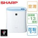 【送料無料】SHARP FU-F28-A ブルー系 [空気清浄機 (空気清浄 13畳/プラズマクラスター 8畳まで)]
