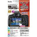 ケンコー KLP-CEOSKISSX8I [液晶プロテクター (Canon EOS kiss X8i/X7i用)]