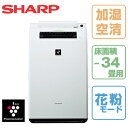 【送料無料】SHARP KI-FX75-W ホワイト系 [加湿空気清浄機 (空気清浄34畳/加湿21畳まで)]