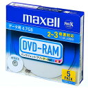 maxell DRM47PWB.S1P5S A [データ用DVD-RAM(4.7GB・3倍速・5枚組) プリンタブル]【同梱配送不可】【代引き不可】【沖縄・離島配送不可】
