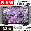 【送料無料】マクスゼン 32型(32インチ 32V型)液晶テレビ 外付けHDD録画機能対応 J32SK02 32V型 3波 地上・BS・110度CSデジタルハイビジョン maxzen