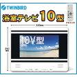 【送料無料】TWINBIRD VB-BS103W ホワイト [浴室液晶テレビ(10型液晶・地デジ・BS・110°CS・防水)]【クーポン対象商品】