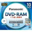 PANASONIC LM-AF120LA10 [DVD-RAM(3倍速対応・片面4.7GB・スタンダードレーベル・10枚パック)]【同梱配送不可】【代引き不可】【沖縄・..