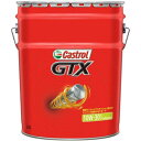 【送料無料】CASTROL 四輪車用エンジンオイル GTX ( ジーティーエックス ) 10W-30 ( SL/CF ) 鉱物油 ( 20L )