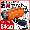 【送料無料】JVC ビクター GZ-RX600-D オレンジ ビデオカメラ 三脚&バッグ付きお得セッ