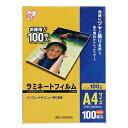 アイリスオーヤマ LZ-A4100 (539387) [ラミネートフィルム(A4サイズ・100枚入・100μ)]