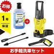 【送料無料】【お買い得セット】ケルヒャー 高圧洗浄機 K2.400 お手軽洗車セット 家庭用 掃除用品