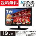 【送料無料】液晶テレビ 19型(19インチ 19V型) HD(ハイビジョン) LED 地上・BS・1