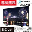 【送料無料】マクスゼン(maxzen) 50型(50インチ 50V型) 外付けHDD録画機能対応 [