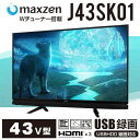 【送料無料】マクスゼン(maxzen) 43型(43インチ 43V型) 外付けHDD録画機能対応[液晶テレビ 地上・BS・110度CSデジタルフルハイビジョン 大型 東芝メディア社製 高画質エンジン搭載] J43SK01