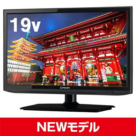 【送料無料】マクスゼン 19型(19インチ 19V型) 液晶テレビ 外付HDD対応録画機能付き J19SK02 HD(ハイビジョン) LED 3波 地上・BS・110度CSデジタル (maxzen)