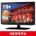 【送料無料】マクスゼン 19型(19インチ 19V型) 液晶テレビ 外付HDD対応録画機能付き J19SK02 HD(ハイビジョン) LED 3波 地上・BS・110..