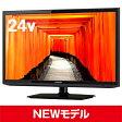【送料無料】24型(24インチ 24V型) LED 液晶テレビ HD(ハイビジョン) 3波 地上・BS・110度CSデジタル J24SK02 外付HDD録画機能付き マクスゼン(maxzen)