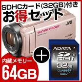 【送料無料】【SDHCカード(32GB)付きお得セット】JVC(ビクター) エブリオ(Everio) ビデオカメラ GZ-RX500-N 【ピンクゴールド】 防水 防滴 防塵 耐衝撃 耐低温 ビデカメ ASDH32GUICL10-R