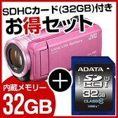 【送料無料】JVC(ビクター) GZ-F100-P + ASDH32GUICL10-R メモリーカード付きお買い得セット