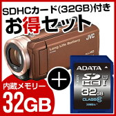 【送料無料】約5時間連続使用のロングバッテリーJVC(ビクター) GZ-F100-T + ASDH32GUICL10-R メモリーカード付きお買い得セット