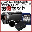 【送料無料】JVC(ビクター) ビデオカメラ GZ-E155-B + バッテリー BN-VG119 + SDHCカード ASDH32GUICL10-R お得セット 光学ズーム 大画面 タッチパネル液晶
