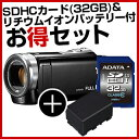 【セット内容】・JVC(ビクター) ビデオカメラ GZ-E155・JVC(ビクター) リチウムイオンバッテリー BN-VG119・A-DATA SDHCメモリーカード ASDH32GUICL10-R