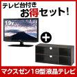 【送料無料】maxzen お得な「19インチTV&テレビ台」セット (J19SK01 + 84575 TVラック 89)