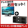 【送料無料】maxzen お得な「24インチTV&テレビ台」セット (J24SK01 + 84575 TVラック 89)