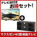【送料無料】maxzen お得な「40インチTV&テレビ台」セット (J40SK01 + 84575 TVラック 89)