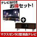 【お得な50インチTV&150CMテレビボードセット!!】- セット内容 -・maxzen 50V型フルハイビジョン液晶テレビ J50SK01・アルト TVボード 150幅 DBR