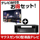 【送料無料】maxzen お得な「50インチTV&100CMコーナーテレビ台」セット