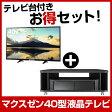 【送料無料】maxzen お得な「40インチTV&コーナーテレビ台」セット