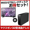 【送料無料】maxzen お得な 32インチ液晶テレビ&録画用USB外付けハードディスク2TBセット