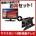 【送料無料】maxzen お得な「19インチTV&壁掛け金具」セット